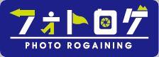フォトロゲイニング公式サイト