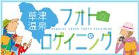 草津温泉フォトロゲイニング