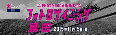 prn15_slideb_shimada_S.jpg
