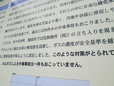 kusatsu_085.jpg