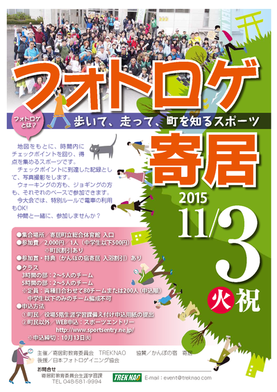 yorii2015poster.png