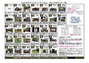 CPListUbeDay1Kusunoki20151101image.jpg