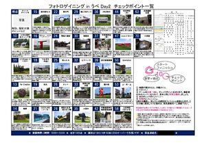 CPListUbeDay2Tokiwa20151101image.jpg